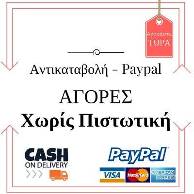 Αγοράστε τώρα χωρίς πιστωτική κάρτα με Αντικαταβολή, Paypal και Τραπεζική Κατάθεση